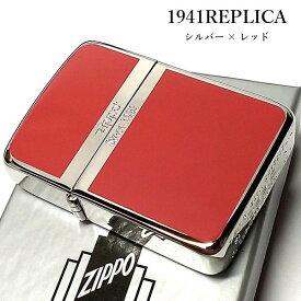 ZIPPO ライター 1941 復刻 レプリカ ジッポ シルバー&レッド 赤銀 スタンダード 両面加工 かっこいい おしゃれ シンプル 丸角 メンズ レディース ギフト