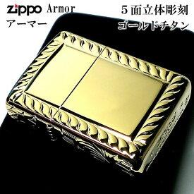 ZIPPO アーマー ジッポ ライター 5面立体彫刻 唐草 ゴールド チタン加工 アラベスク 金タンク 深彫り かっこいい 重厚 高級 メンズ レディース ギフト