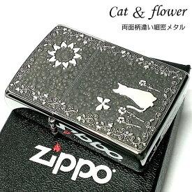 ZIPPO ライター かわいい キャット&フラワー グレー ジッポ 猫 両面柄違い加工 ねこ柄 花柄 細密メタル レディース おしゃれ ギフト