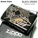 ZIPPO アーマー ジッポ ライター ブラックスパイダー 限定モデル 黒チタン加工 シリアルNo入り かっこいい 重厚 BLACK…
