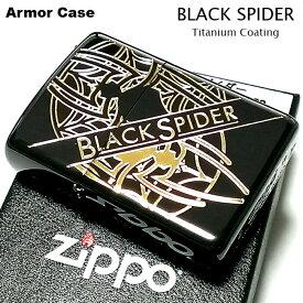 ZIPPO アーマー ジッポ ライター ブラックスパイダー 限定モデル 黒チタン加工 シリアルNo入り かっこいい 重厚 BLACK SPIDER メンズ おしゃれ ギフト