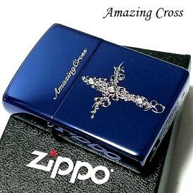 ZIPPO ライター ジッポ アメージングクロス スワロフスキー イオンブルー かっこいい メンズ ジッポー ギフト プレゼント 十字架 動画有り 女性 彫刻 おしゃれ