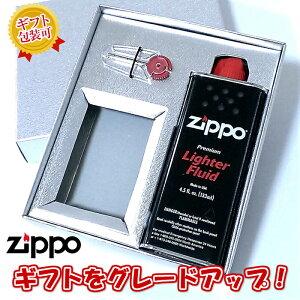 ZIPPO専用 ギフトセット ジッポ プレゼント用 ギフトボックス Gift BOX オイル フリント付き 箱入り ジッポー別売り プレゼント メンズ レディース