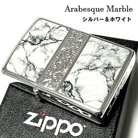 ZIPPO ライター アラベスク&大理石 ジッポ Arabesque Marble 両面加工 彫刻 シルバー ホワイト かっこいい おしゃれ メンズ ギフト プレゼント