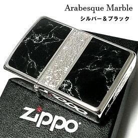 ZIPPO かっこいい アラベスク&黒大理石 ジッポライター Arabesque Marble 両面加工 彫刻 シルバー ブラック 動画あり おしゃれ 黒銀 メンズ ギフト プレゼント