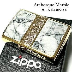 ZIPPO ライター アラベスク&大理石 ジッポ Arabesque Marble 両面加工 彫刻 ゴールド ホワイト 金タンク かっこいい おしゃれ メンズ ギフト プレゼント