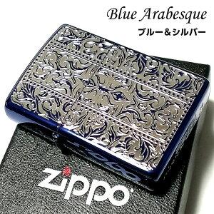 ZIPPO ライター ブルーアラベスク ジッポ ブルーイオン 銀差し 中世模様 両面加工 メンズ おしゃれ かっこいい ギフト プレゼント