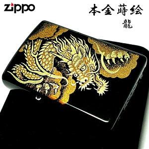 ZIPPO ライター 本金蒔絵 龍 伝統工芸 ジッポ 漆塗り 黒 かっこいい 竜 和柄 ブラック おしゃれ ドラゴン 高級 メンズ ギフト プレゼント