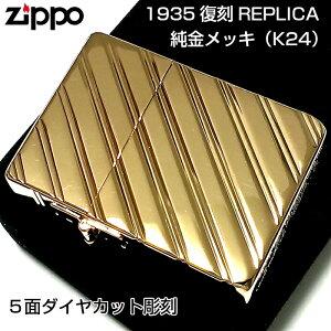 ZIPPO ライター 1935 復刻レプリカ ジッポー K24 純金メッキ かっこいい 5面ダイヤカット彫刻 ゴールド 動画あり 角型 ギフト プレゼント 3バレル おしゃれ メンズ