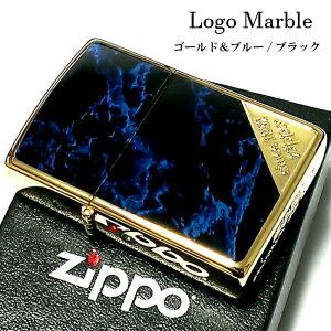 ZIPPO ライター ジッポ ロゴ&黒大理石 ブルー/ブラック 両面加工 彫刻 ゴールド 金タンク Logo Marble かっこいい おしゃれ メンズ ギフト プレゼント