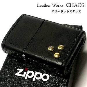 ZIPPO ライター 革巻き ジッポ おしゃれ カオス ブラック スリードットスタッズ 真鍮 Leather Works 黒 牛本皮 ハンドメイド 彫刻 かっこいい メンズ 動画有り ブランド ギフト