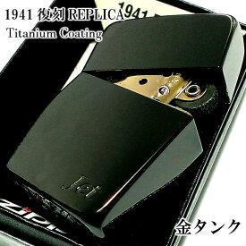 ZIPPO ライター 1941 復刻 JET ブラックチタンコーティング ジッポ 鏡面ミラー仕上げ かっこいい 動画有り シンプル メンズ ギフト プレゼント