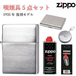 ZIPPO セット フリント 石 オイル タバコケース 携帯灰皿 5点 1935年復刻 ジッポ サテン シルバー シンプル かっこいい アンティーク 角型 メンズ 動画あり ギフト プレゼント