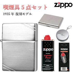 ジッポ セット フリント 石 タバコケース 携帯灰皿 オイル セット 1935復刻 両面彫刻 ジッポ ZIPPO ライター 重厚モデル 動画あり メンズ かっこいい プレゼント ギフト