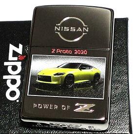 ZIPPO ライター フェアレディZ ジッポ Z-Proto 日産公認モデル FAIRLADY Z ニッケルブラック ジッポー エンボスプリント かっこいい メンズ ギフト プレゼント