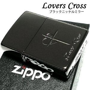 ZIPPO ジッポ クロス ハート ラバーズ 彫刻 ライター ブラックミラー 可愛い おしゃれ 黒 レディース メンズ ギフト ペア プレゼント 女性 動画あり