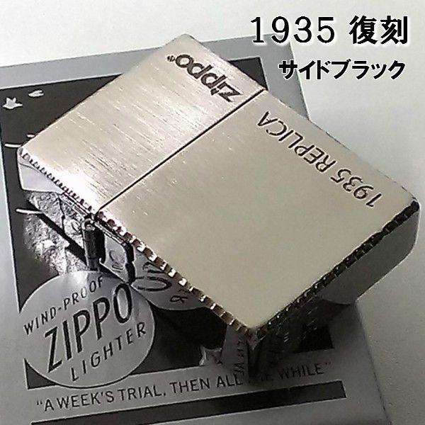 ZIPPO 1935復刻レプリカ ジッポ ライター サイドブラック ロゴデザイン リューターカット 角型 シルバーサテン&ブラック 高級 黒銀 おしゃれ ギフト プレゼント