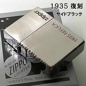 ZIPPO 1935 復刻レプリカ ジッポ かっこいい ライター サイドブラック ロゴデザイン リューターカット 動画あり 角型 シルバーサテン&ブラック 黒銀 おしゃれ メンズ ギフト