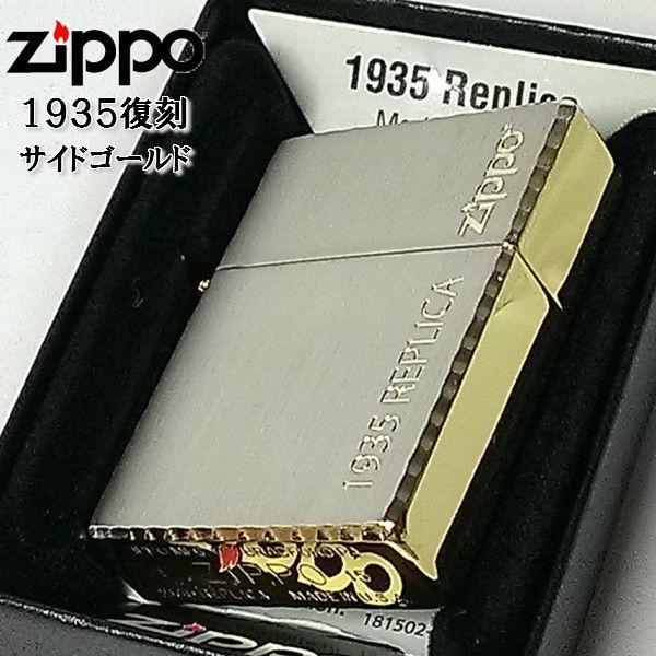 ZIPPO ジッポ 1935復刻レプリカ サイドゴールド ロゴデザイン ライター かっこいい リューターカット 角型 金銀 高級 おしゃれ ギフト プレゼント