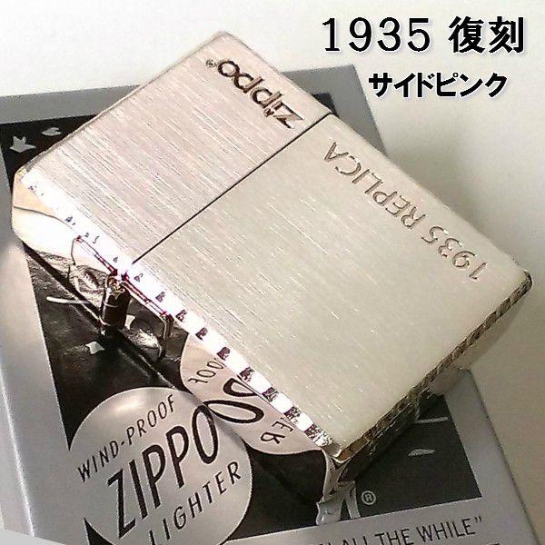 ZIPPO ジッポ ライター 1935復刻レプリカ サイドピンク ロゴデザイン リューターカット 角型 シルバーサテン&ピンクメッキ かっこいい 高級 おしゃれ ギフト プレゼント