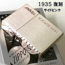 ZIPPO ジッポ ライター 1935 復刻レプリカ サイドピンク ロゴデザイン リューターカット 角型 シルバーサテン&ピンク…