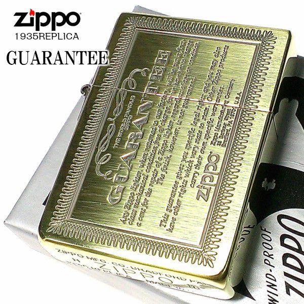 ZIPPO ライター ジッポ 1935復刻レプリカ GUARANTEE ギャランティ BS いぶし アンティークブラス 真鍮ゴールド 角型 彫刻 Zippo 人気 プレゼント ギフト