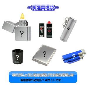 ZIPPO 喫煙具 福袋 ジッポ ライター 7点 セット オイル 石 フリント 付き 卓上灰皿 携帯灰皿 シガレットケース ガスライター お得 必需品 かっこいい メンズ