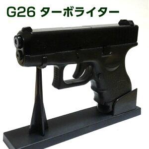 電子式ガスライター G26 ターボライター ブラック ミリタリー系 ピストル型 銃 アウトドア インテリア かっこいい 屋外