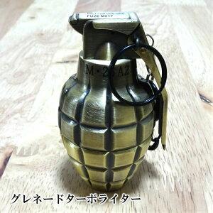 電子式ガスライター グレネードターボライター 真鍮古美 ミリタリー系 手榴弾型 アウトドア かっこいい 屋外