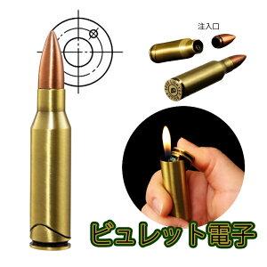ガスライター ビュレット電子 銃弾型 面白ライター 珍しい ミリタリー サバゲー アドミラル産業 サバイバル アウトドア インテリア かっこいい かわいい 動画あり