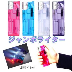 電子式ライター ジャンボライター 面白ライター LED付 ピンク ブルー ホワイト パープル キャンプ アウトドア BBQ かっこいい 屋外 動画有り