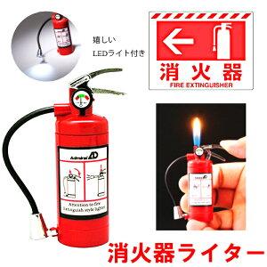 電子式ガスライター 消火器型 面白ライター LED付 消防士 珍しい アウトドア インテリア かっこいい かわいい 動画あり