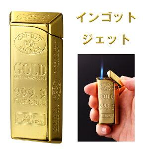 ガスライター インゴットジェット 金の延べ棒 金塊型 面白ライター 珍しい ゴージャス アドミラル産業 インテリア かっこいい かわいい 動画あり
