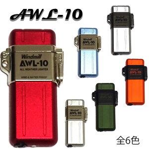 ターボライター AWL-10 ガスライター 防水 ライター 日本製 アウトドア キャンプ シルバー ガンメタル レッド ブルー オレンジ グリーン かっこいい メンズ ギフト 動画有り