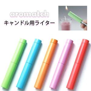 電子ライター 可愛い アロマッチ パステルカラー 5カラー ガスライター アロマ キャンドル ライター オレンジ ピンク パープル ブルー グリーン 珍しい かわいい レディース 女性 ギフト プ