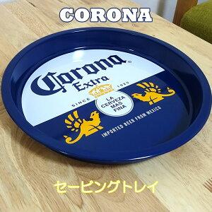 コロナ セービングトレイ お皿 かわいい CORONA アンティーク 正規ライセンス品 アメリカン コロナビール グッズ パーティー 雑貨 インテリア おしゃれ 可愛い カフェ 店舗