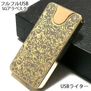 フルフル USB ライター シルバー&ゴールド アラベスク 充電式 オイル ガス 不要 エコ 銀金 おしゃれ かっこいい メンズ ギフト プレゼント 動画あり