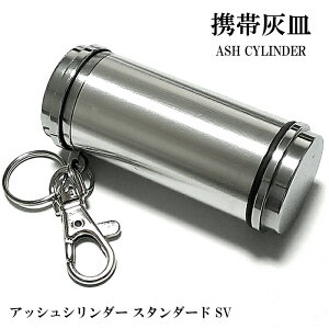 携帯灰皿 おしゃれ アッシュシリンダー スタンダード シルバー タバコ アイコス アルミ製 メンズ プレゼント ギフト 屋外 灰皿