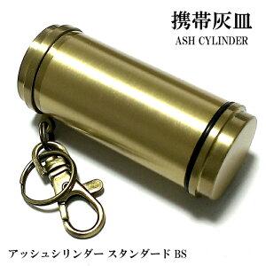 携帯灰皿 おしゃれ アッシュシリンダー スタンダード ブラス タバコ アイコス アルミ製 メンズ プレゼント ギフト 屋外 灰皿