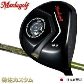 マスダゴルフ FBL ドライバー MAGMAX EZ-12(マグマックス EZ12)[メーカーカスタム][特注][日本仕様]