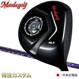 マスダゴルフ FBL ドライバー マグマックス FSP D-65(MAGMAX FSP D65)[メーカーカスタム][特注][日本仕様]