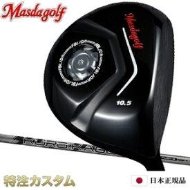 マスダゴルフ FBL ドライバー KUROKAGE XM(クロカゲ XM50,XM60,XM70,XM80)[メーカーカスタム][特注][日本仕様]