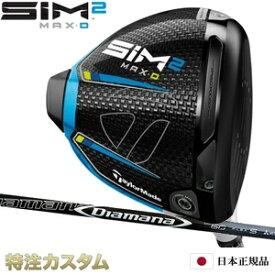 【日本正規品】テーラーメイド SIM2 MAX-D シム2マックスD ドライバー 2021 Diamana DF(ディアマナDF50,DF60,DF70,DF80)[TaylorMade/SIM2MAX-D DRIVER][メーカーカスタム][特注][日本仕様][右打用/左用/レフティ]