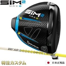 【日本正規品】テーラーメイド SIM2 MAX-D シム2マックスD ドライバー 2021 ツアーAD MT(TourAD MT5,MT6,MT7,MT8)[TaylorMade/SIM2MAX-D DRIVER][メーカーカスタム][特注][日本仕様][右打用/左用/レフティ]