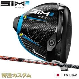 【日本正規品】テーラーメイド SIM2 MAX シム2 マックス ドライバー 2021 ATTAS11(アッタス ジャック/アッタス11)[TaylorMade/SIM2MAX DRIVER][メーカーカスタム][特注][日本仕様][右打用/左用/レフティ]