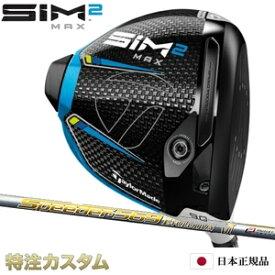 【日本正規品】テーラーメイド SIM2 MAX シム2 マックス ドライバー 2021 Speeder EVOLUTION6(スピーダーエボリューション6 351,474,569,661,757)[TaylorMade/SIM2MAX DRIVER][メーカーカスタム][特注][日本仕様][右打用/左用/レフティ]