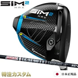 【日本正規品】テーラーメイド SIM2 MAX シム2 マックス ドライバー 2021 ツアーAD XC(TourAD XC4,XC5,XC6,XC7,XC8)[TaylorMade/SIM2MAX DRIVER][メーカーカスタム][特注][日本仕様][右打用/左用/レフティ]