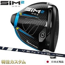 【日本正規品】テーラーメイド SIM2 MAX シム2 マックス ドライバー 2021 VENTUS BLUE(ヴェンタス ブルー/ベンタス 5,6,7/Velcore/ヴェルコア/ベルコア)[TaylorMade/SIM2MAX DRIVER][メーカーカスタム][特注][日本仕様][右打用/左用/レフティ]