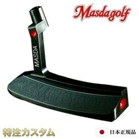 マスダゴルフ スタジオ1 パター STUDIO−1 ハンドメイド[メーカーカスタム][受注生産][特注][日本仕様]