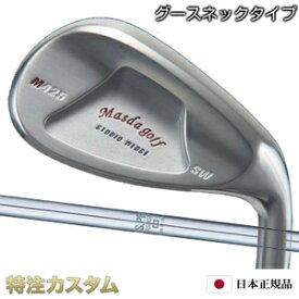 マスダゴルフ M425 ウェッジ Masdagolf / ニッケルクロムメッキ仕上げ ・N.S.PRO 950GH (NS950) シャフト[グースネック/ジャンボ尾崎使用モデル][メーカーカスタム][特注][日本仕様]